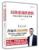 肖知兴:以热爱战胜恐惧的中国式领导力